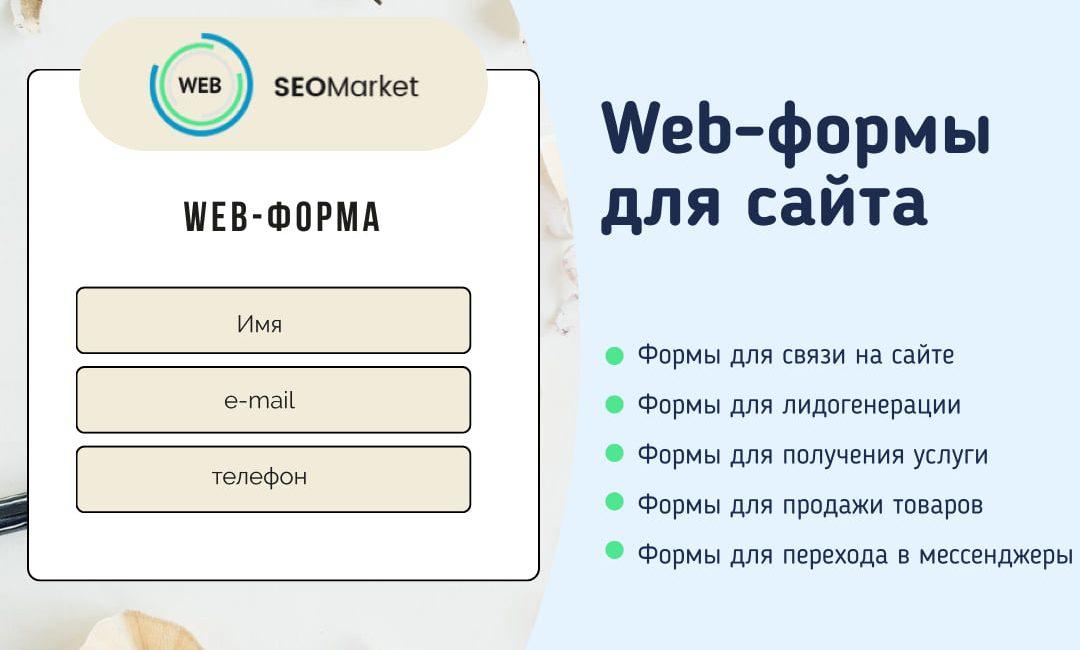 Web-форма